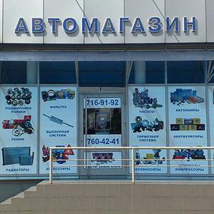 Автомагазины Чекмагуша