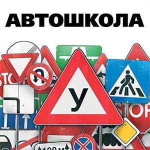 Автошколы Чекмагуша