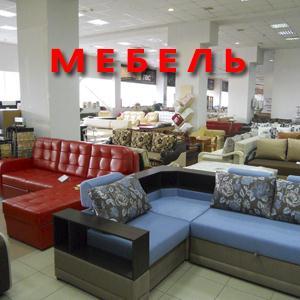 Магазины мебели Чекмагуша