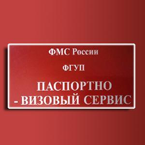 Паспортно-визовые службы Чекмагуша