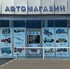 Автомагазины в Чекмагуше