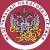 Налоговые инспекции, службы в Чекмагуше