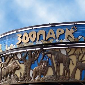 Зоопарки Чекмагуша